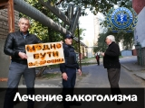 Лечение алкоголизма в Николаеве