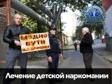 Лечение наркомании у детей в Николаеве