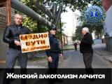 Женский алкоголизм лечение в Николаеве