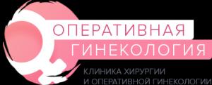 Клиника хирургии и оперативной гинекологии