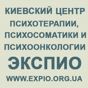 Центр психотерапии, психосоматики и психоонкологии Экспио