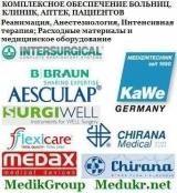 B.BRAUN AESCULAP АПТЕЧНЫЙ СКЛАД-оборудование для хирургии,интенсивной терапии,урологии,гинекологии